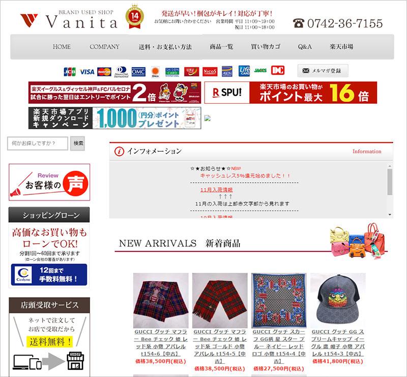 ヴァニタ楽天市場店 パソコンのトップページ